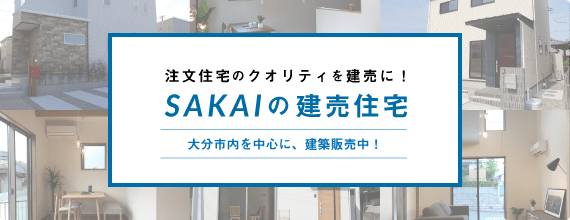 注文住宅品質の新築建売住宅SAKAIの家 販売中一覧ページ