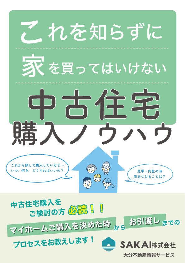 BOOK-2/中古住宅購入ノウハウ