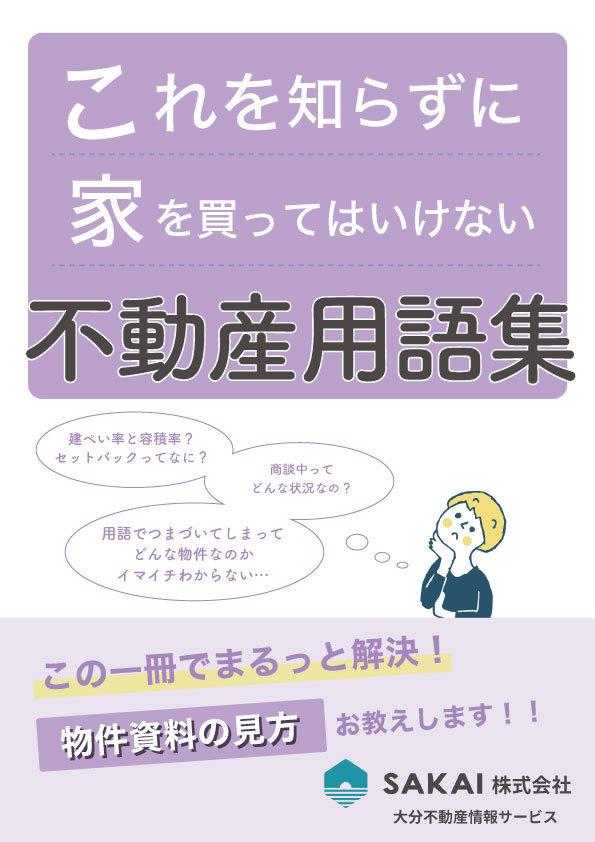 BOOK-3/不動産用語集