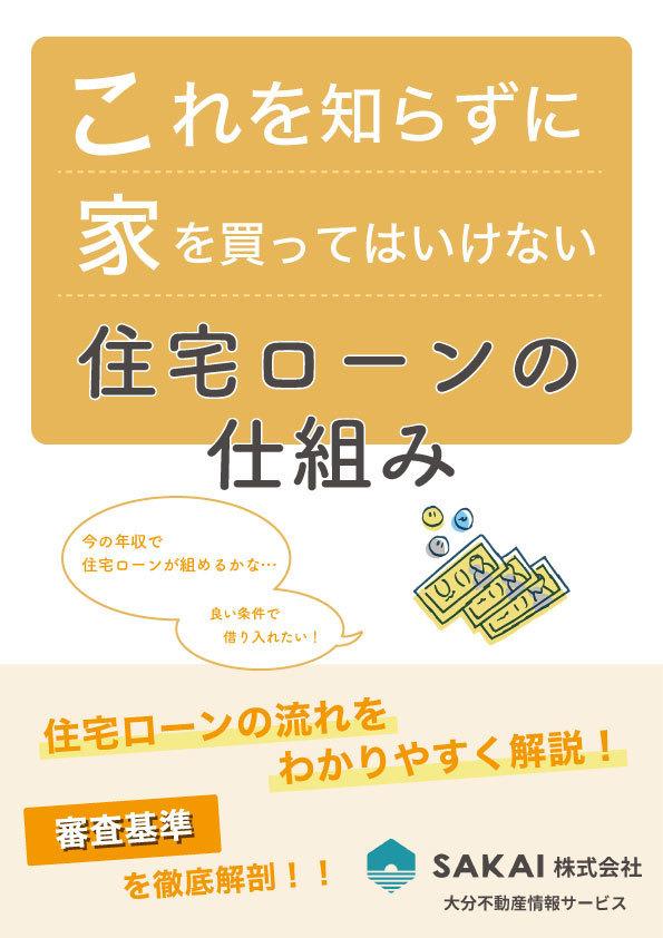 BOOK-5/住宅ローンの仕組み