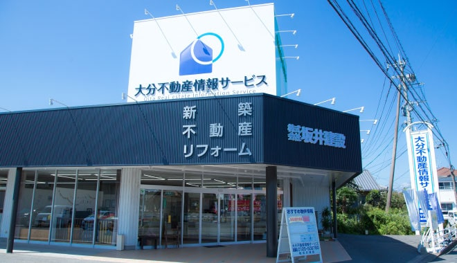 【osumu オースム】大分不動産情報サービス(株式会社坂井建設)本社社屋