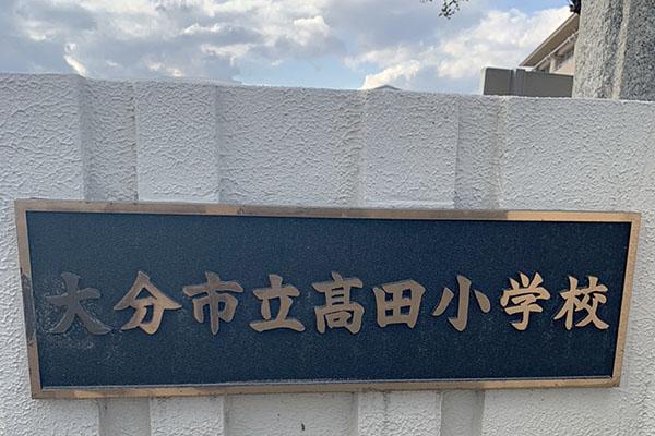 大分市関園不動産物件 周辺環境 大分市立高田小学校 校門