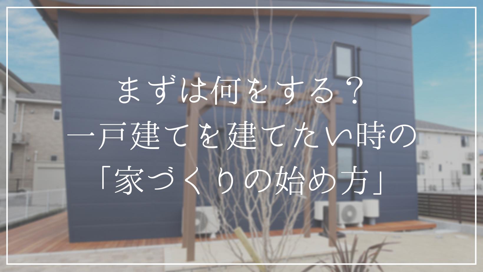 まずは何をする?一戸建てを建てたい時の「家づくりの始め方」