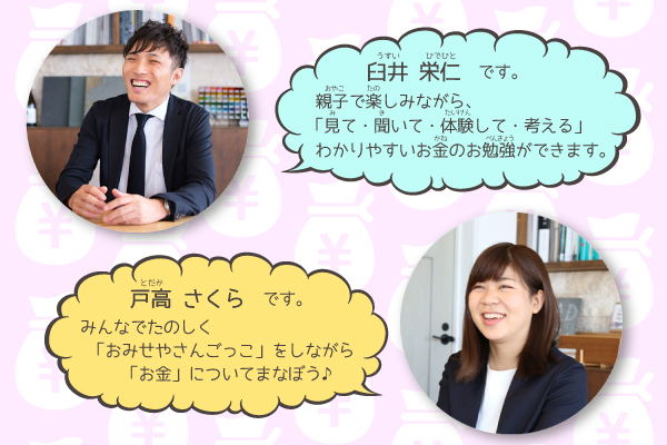 SAKAI キッズマネースクール講師 臼井・戸高