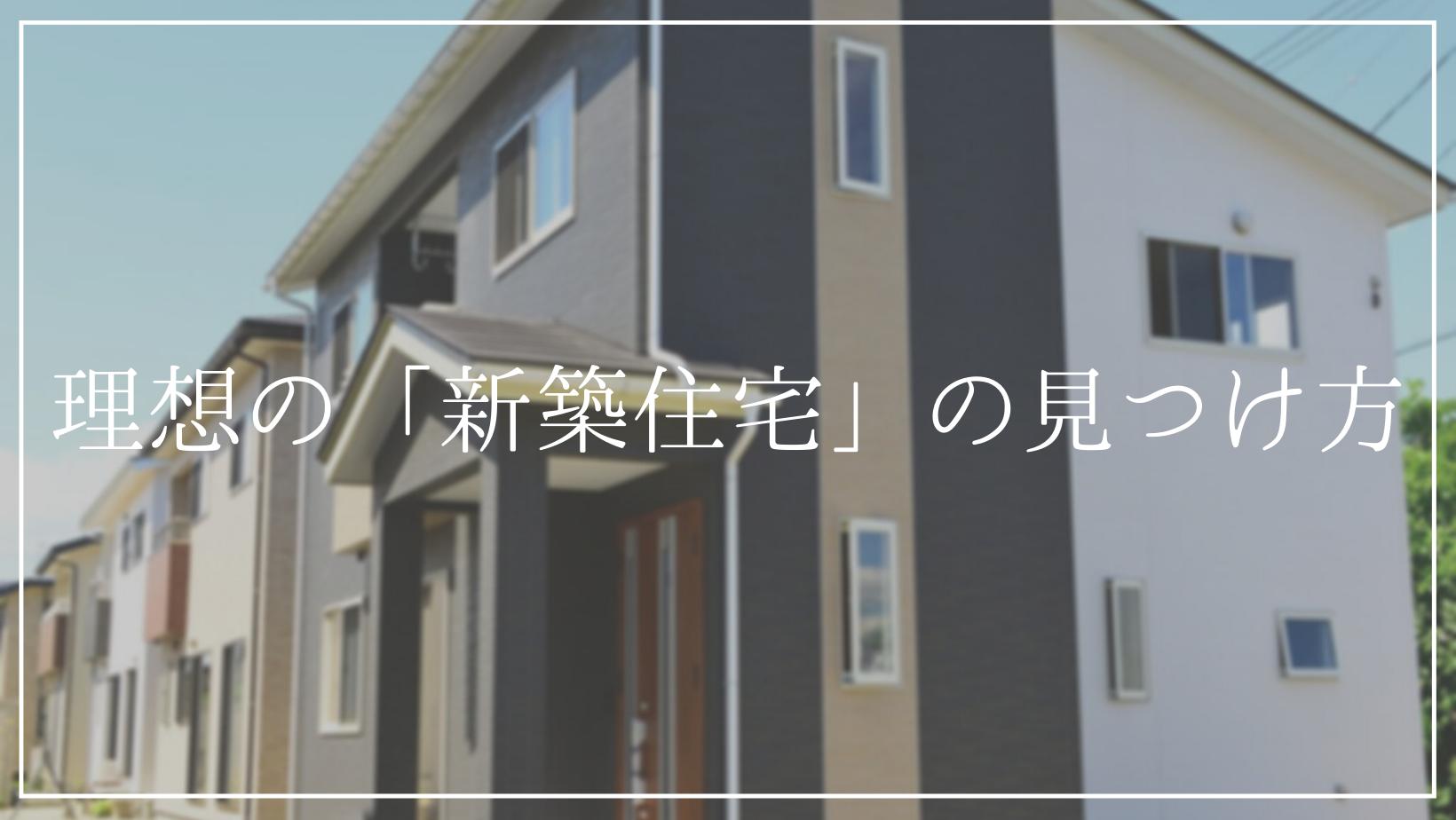 理想の「新築住宅」の見つけ方