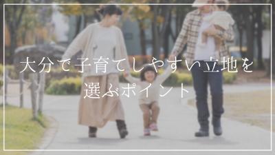 大分で子育てしやすい立地を選ぶポイント【不動産購入編】