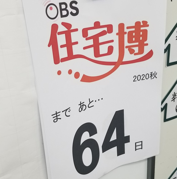 住宅博2020日めくり64