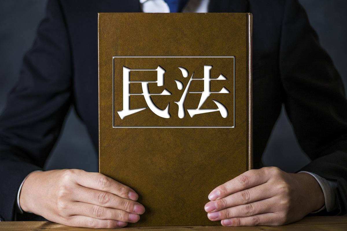 不動産用語【~民法編~】
