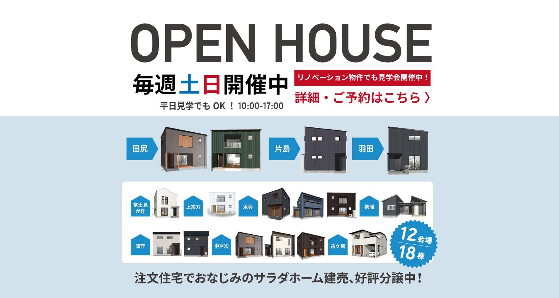 建売住宅オープンハウスイメージ