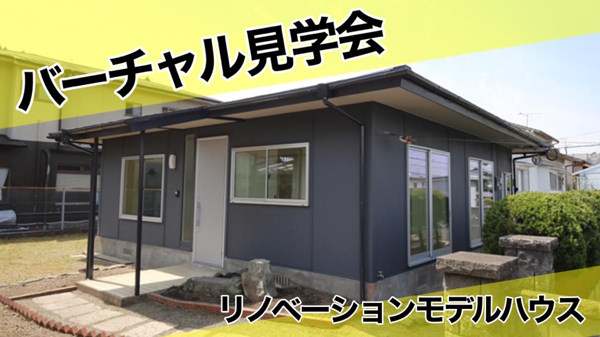 大分市富士見ヶ丘の平屋中古住宅リノベーションモデルハウスの動画を追加しました