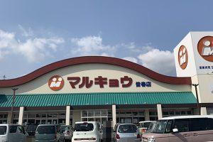 大分市鶴崎駅 周辺環境マルキョウ