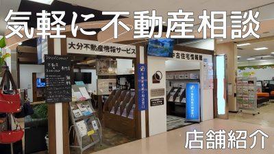 【店舗紹介】大分不動産情報サービスわさだタウン店
