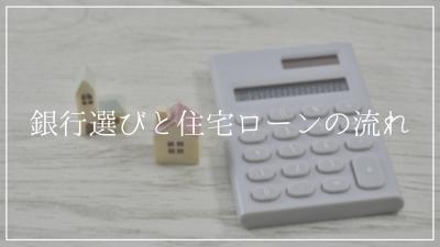 銀行選びと住宅ローンの流れ