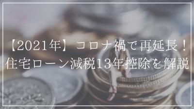 【2021年】コロナ禍で再延長!住宅ローン減税13年控除を解説