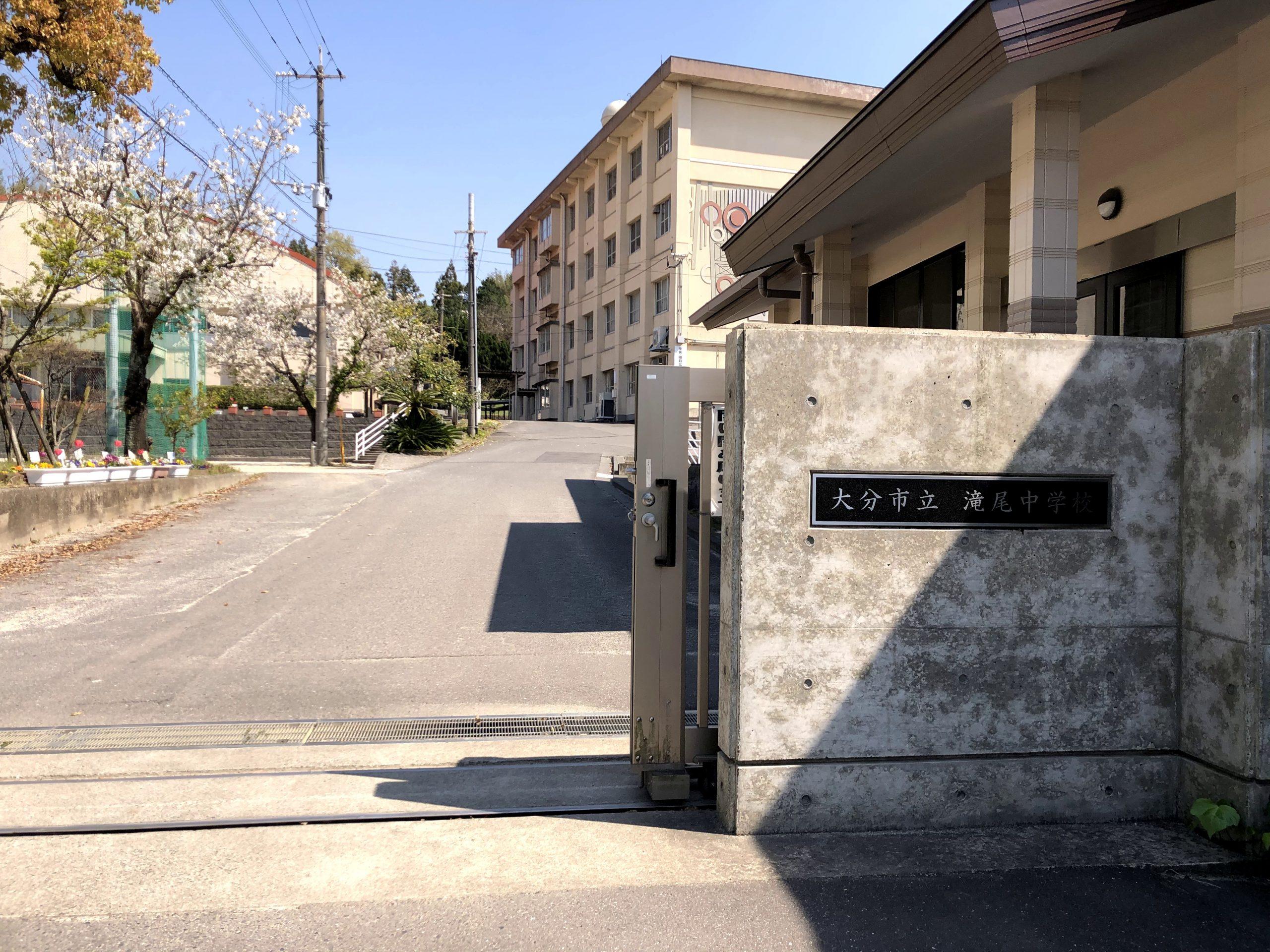 大分市の不動産物件 周辺環境 滝尾中学校