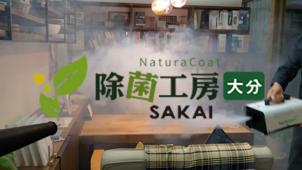 大分の工務店SAKAI株式会社が取り組んでいる除菌工房が除菌作業をしている写真