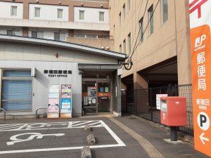 大分市田尻新築建売C棟 周辺環境 東稙田郵便局