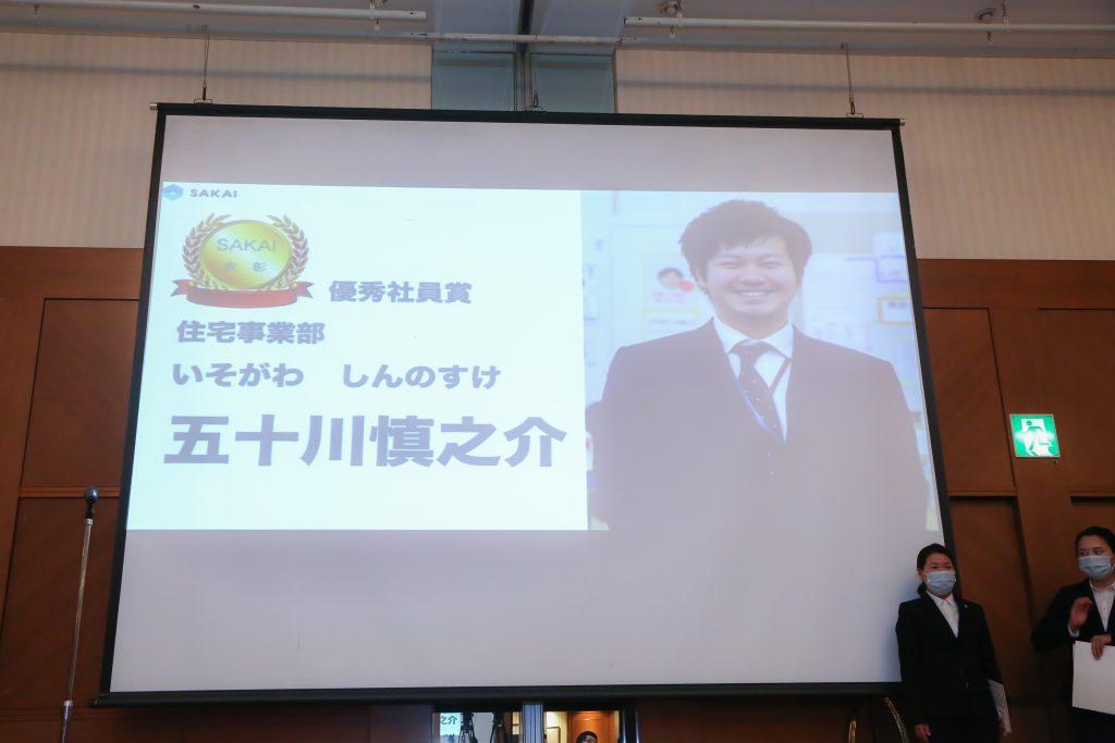 2021年優秀社員賞 五十川