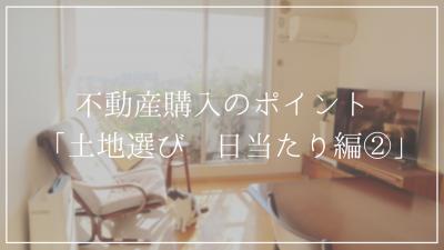 不動産購入のポイント「土地選び 日当たり編②」