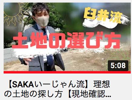SAKAI株式会社 Youtubeチャンネル SAKAいーじゃん.TVより 土地の探し方