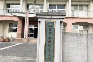 大分市乙津 中古マンション周辺環境 鶴崎中学校