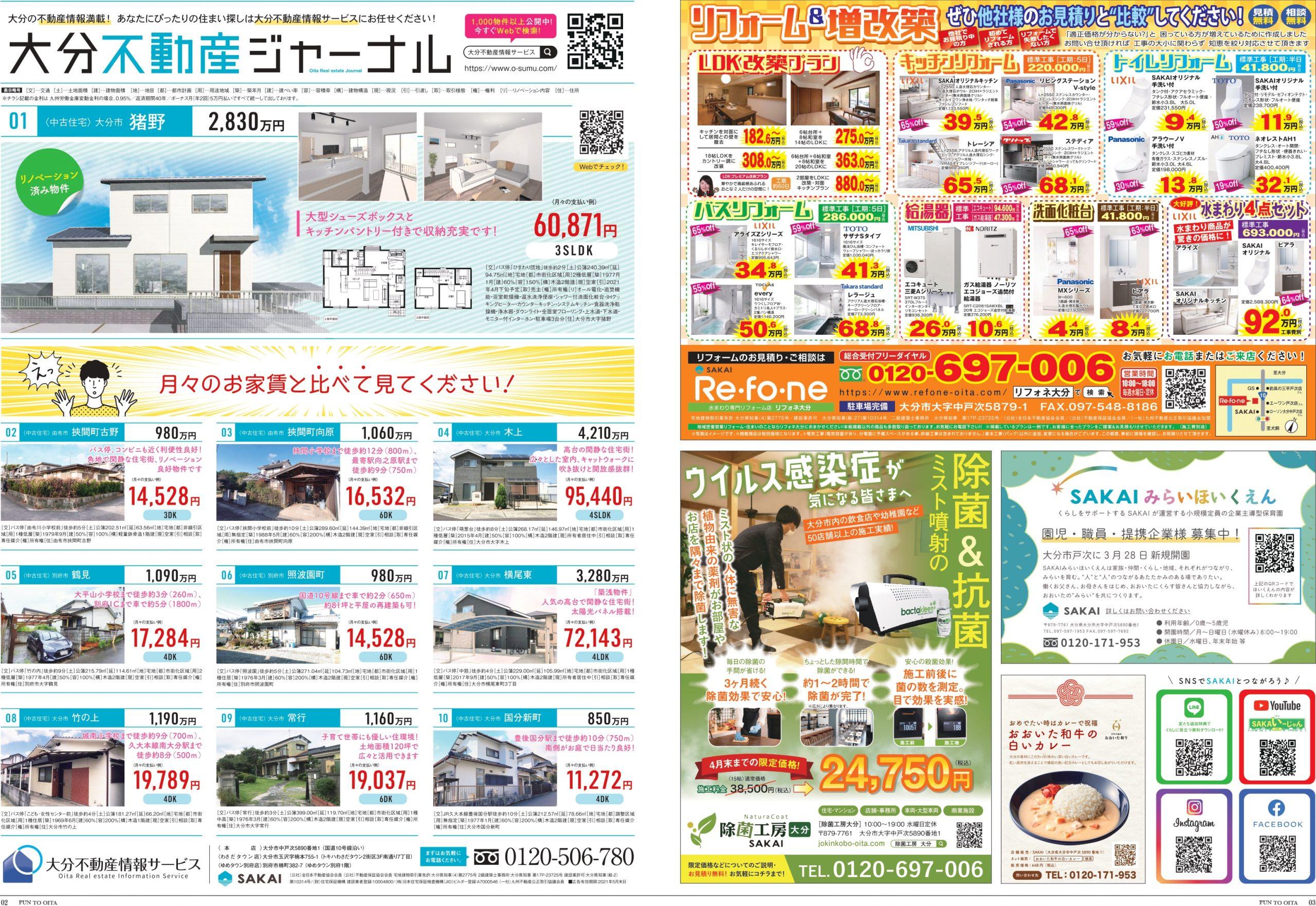 04大分不動産ジャーナル2021年04月号