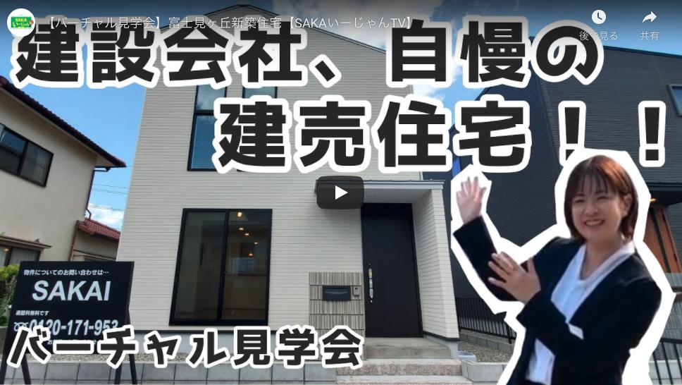 大分市富士見が丘東3丁目 新築戸建 3,013万円動画アップしました!