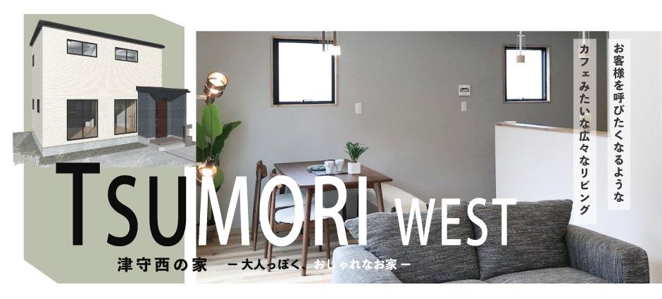 大分不動産ランキング|大分市滝尾(津守)新築物件「SAKAIの家」西棟|大分不動産情報サービス