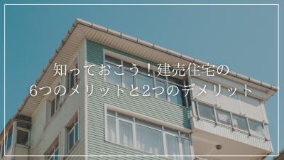 建売住宅の6つのメリットと2つのデメリット