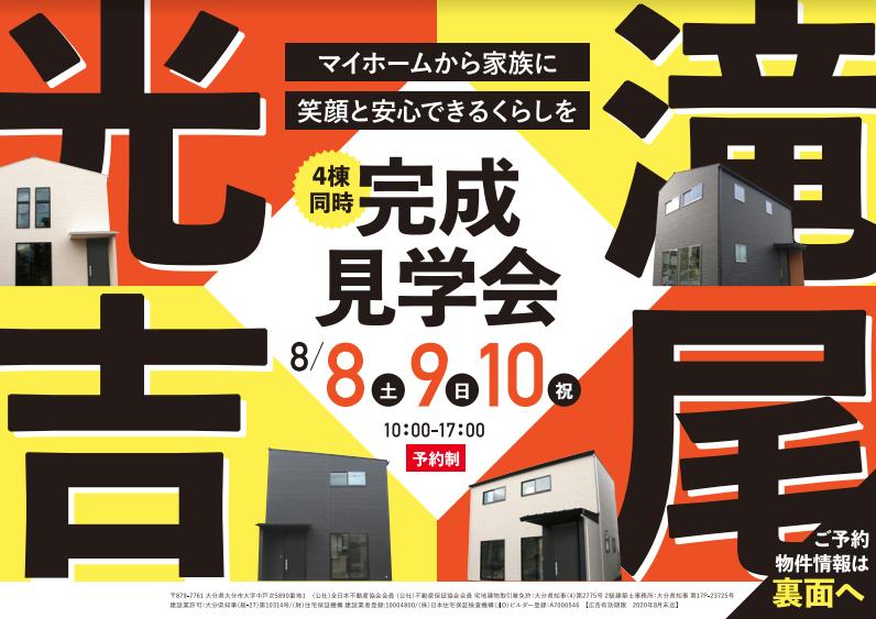 新SAKAIとイベントのお知らせ