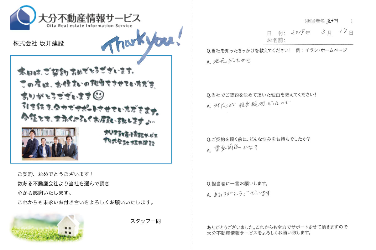 五十川担当 T様から頂いたご契約時アンケート お客様の声vol.10