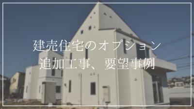 【実録】建売住宅のオプション、追加工事、要望事例(1)
