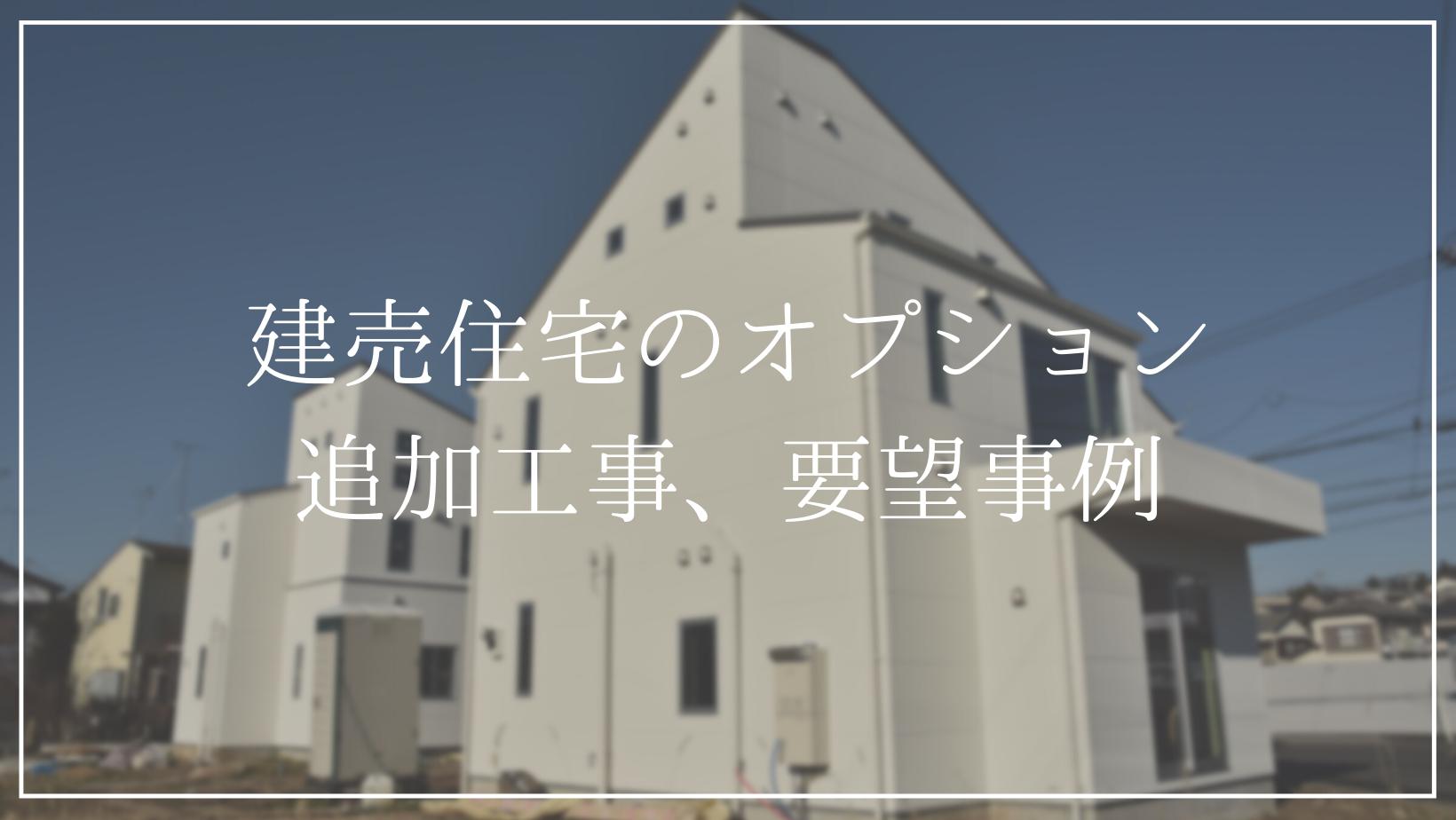建売住宅のオプション、追加工事、要望事例(1)