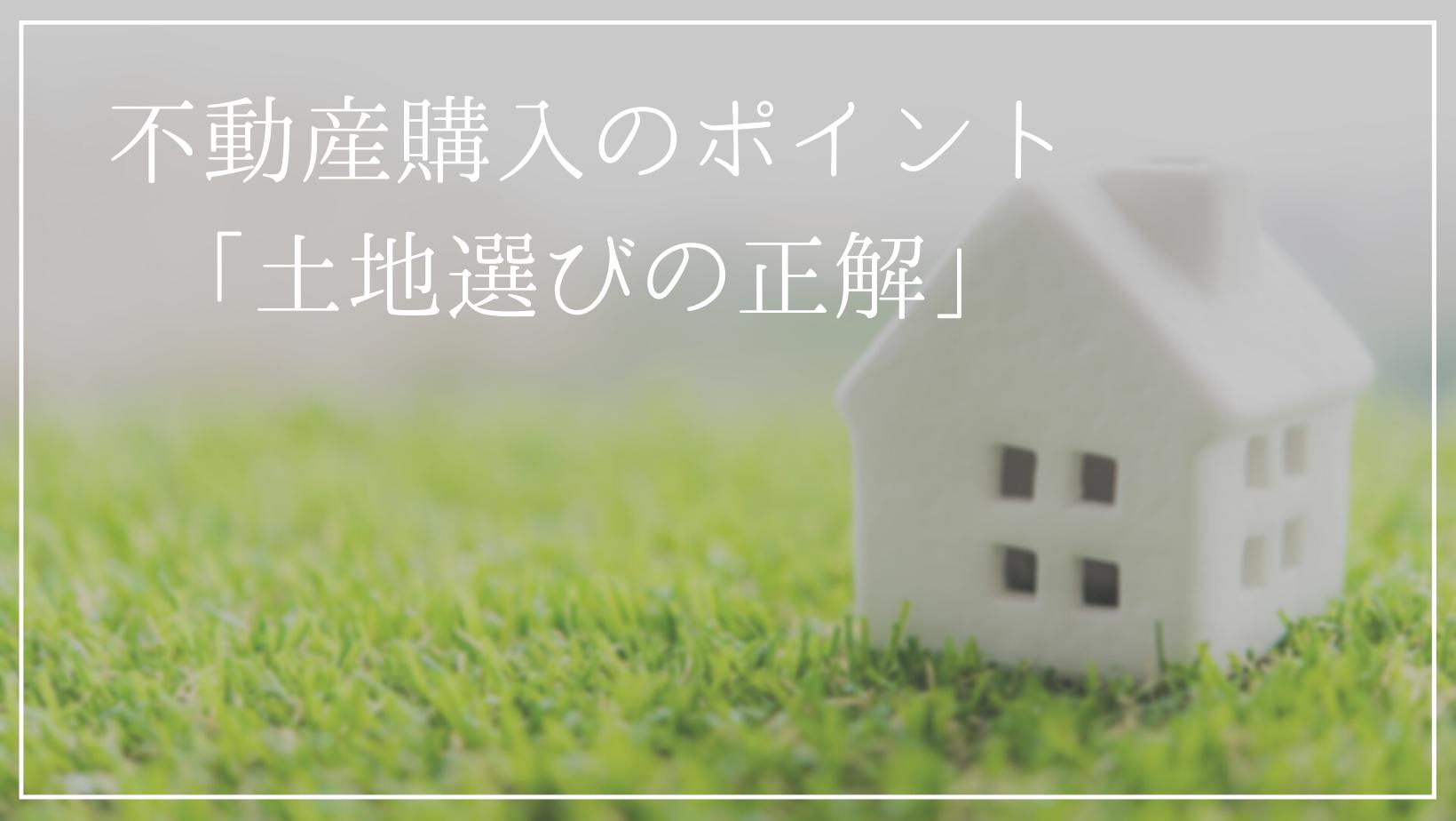 不動産購入のポイント「土地選びの正解」