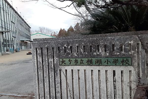 大分市富士見が丘新築建売住宅 周辺環境 横瀬小学校校門