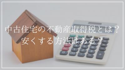 中古住宅の不動産取得税とは?安くする方法はある?
