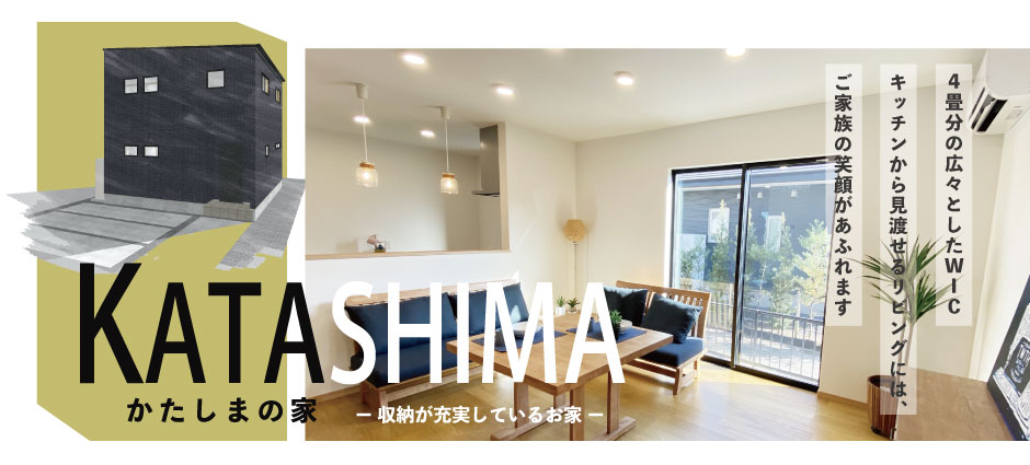 大分市片島新築物件「SAKAIの家」