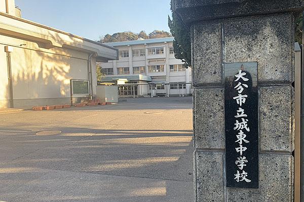 大分市岩田町新築建売住宅 周辺地域 大分市立城東中学校 校門