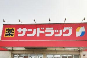 サンドラッグ稙田店