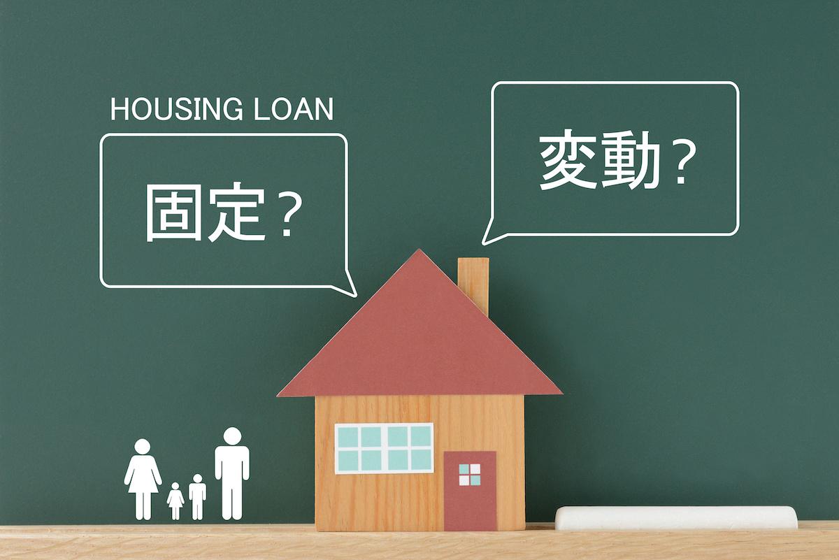 住宅ローンは変動金利と固定金利どっちがいいの?|大分不動産情報サービス 不動産コラム