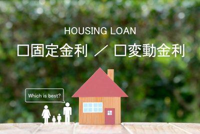 住宅ローンって変動金利がいいの?固定金利がいいの?