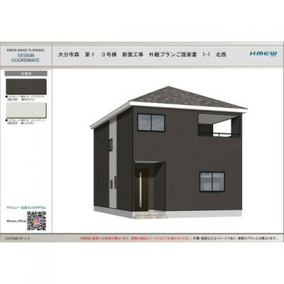 大分市大字森(鶴崎駅)新築一戸建て建売住宅 2階建て4SLDK