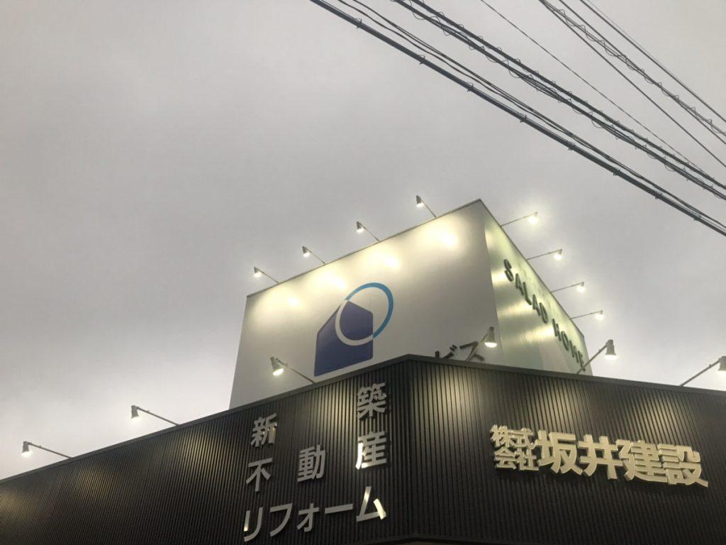 大分不動産情報サービススタッフブログ|雨の日の店舗