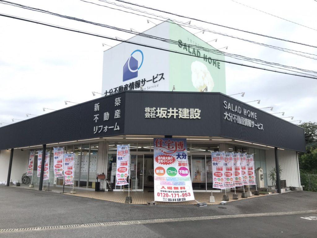 住宅博のに飾られたSAKAI株式会社戸次店の外観