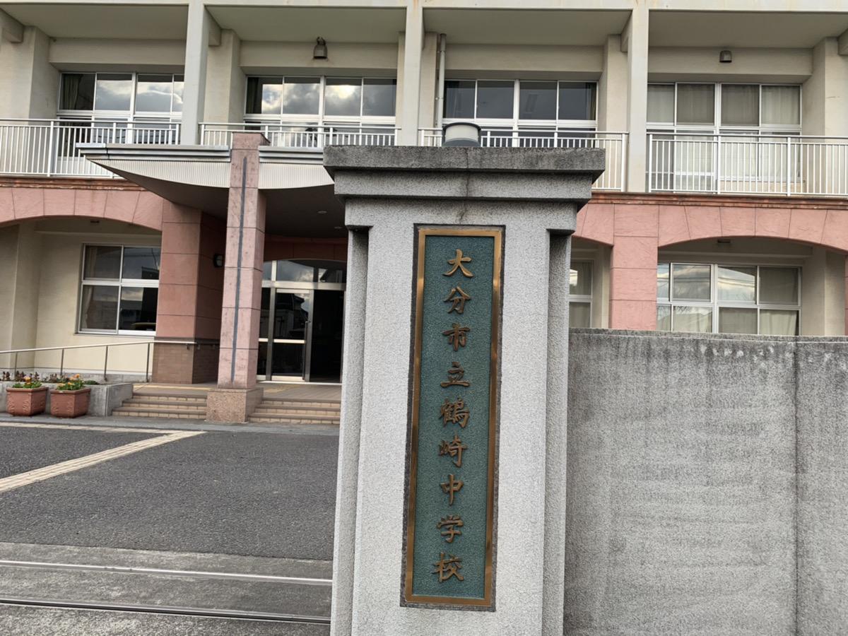 大分市森町 周辺環境 鶴崎中学校