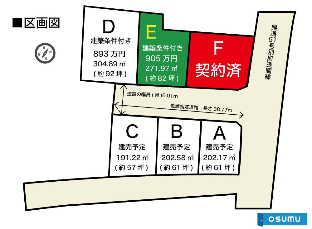 区画図|由布市挾間町売土地|大分不動産情報サービスの物件情報