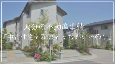 中古住宅と新築どっちが良いの?<br />メリットとデメリットを解説!