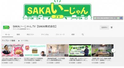 SAKAいーじゃん.TV 改めて一緒に見てみませんか?^ ^