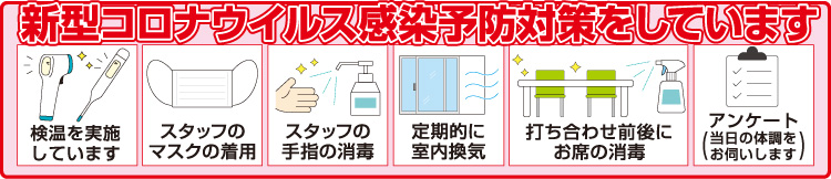 イベントのコロナ感染防止対策