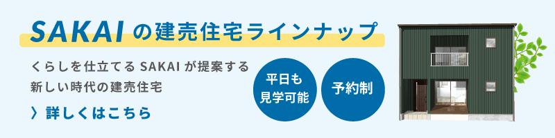 くらしを仕立てる_SAKAI_住宅ラインナップ一覧